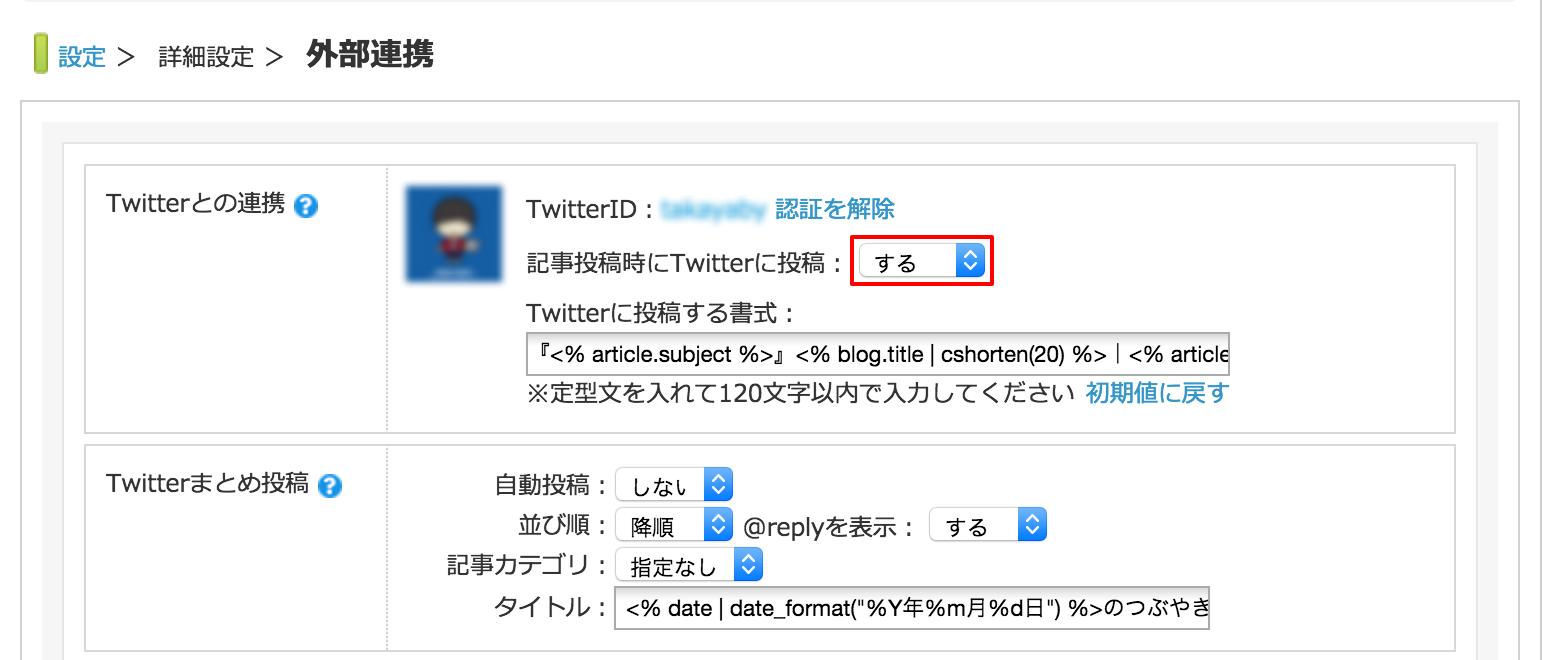 myblog-setting-cooperation_tw-on.png