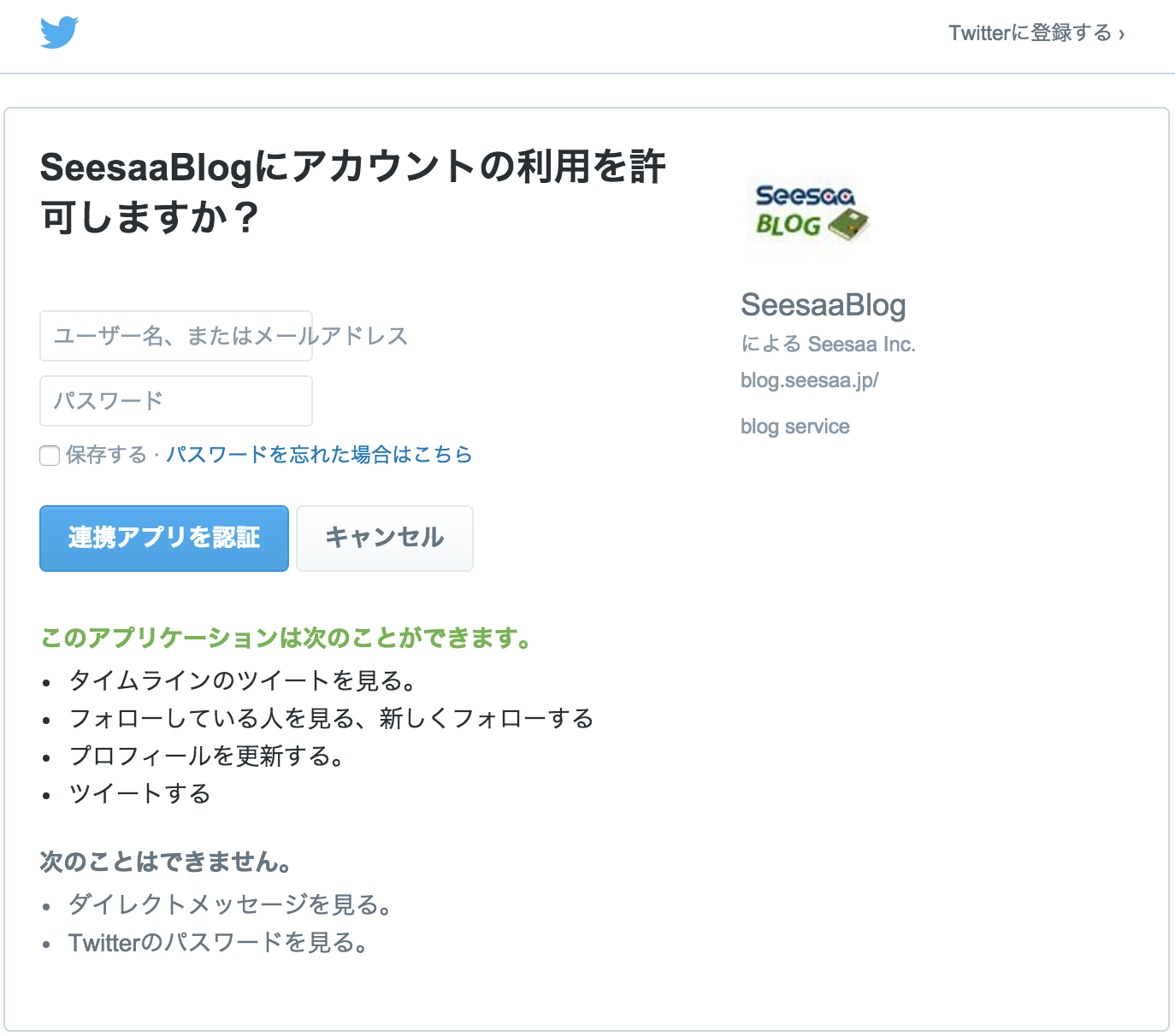twitter-application-authentication_no-signin.png